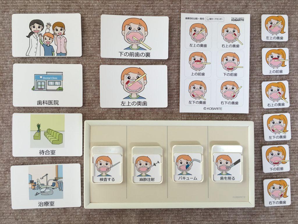 歯磨き指導・歯科治療 絵カード 写真
