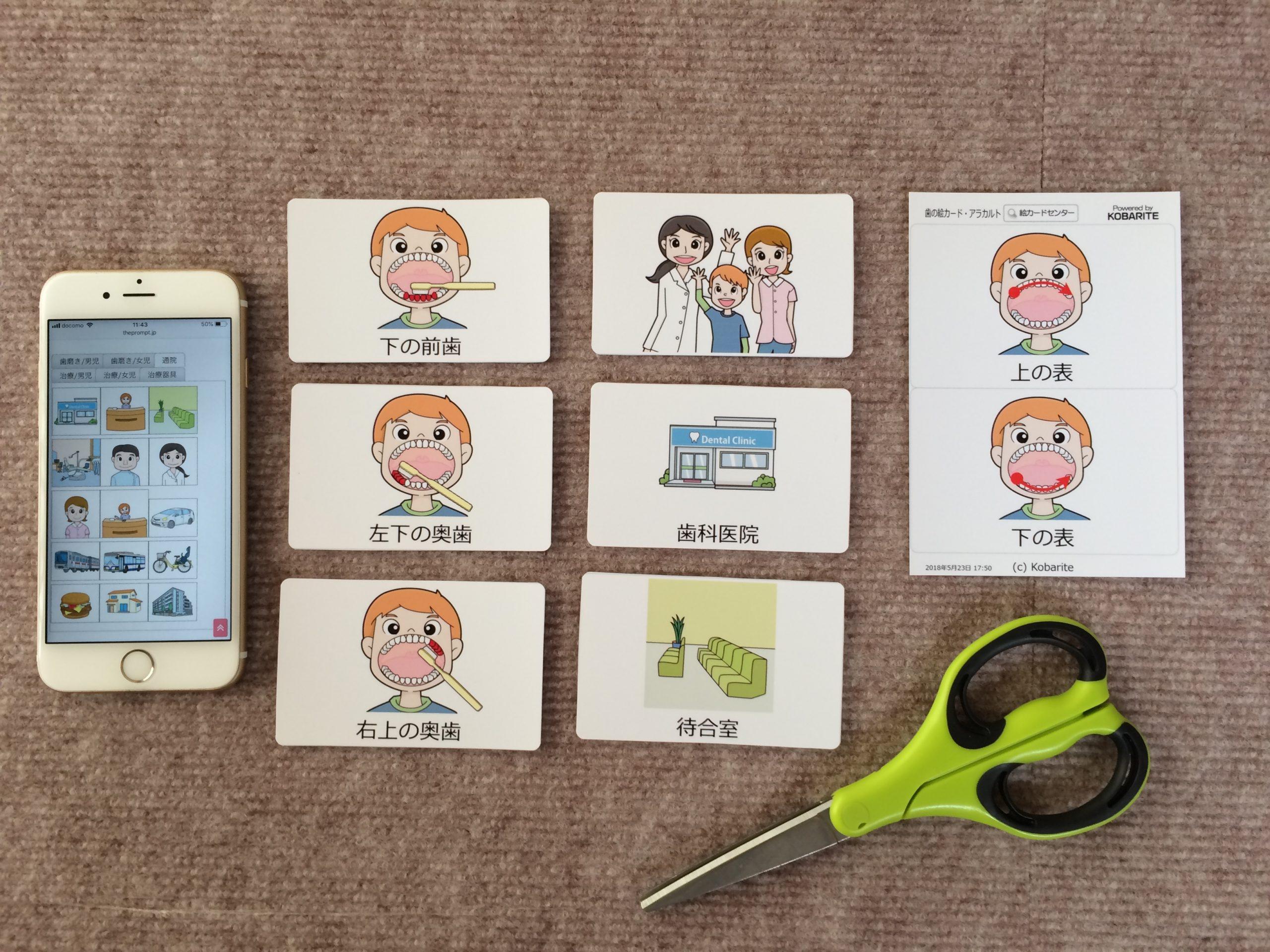 コバリテイラストからIDサイズの歯科絵カードを作る