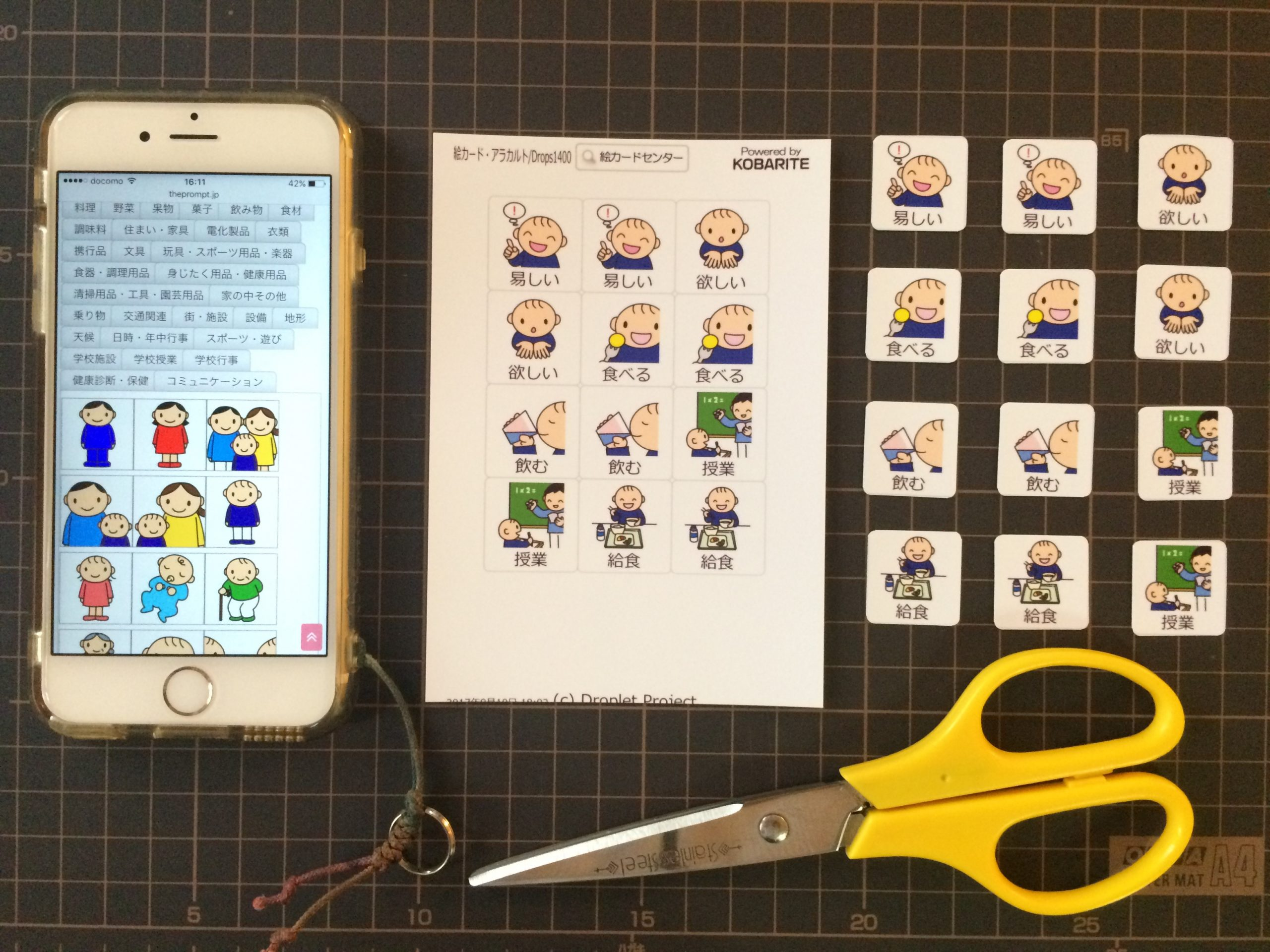 ドロップス・シンボルからミニ絵カードを作る