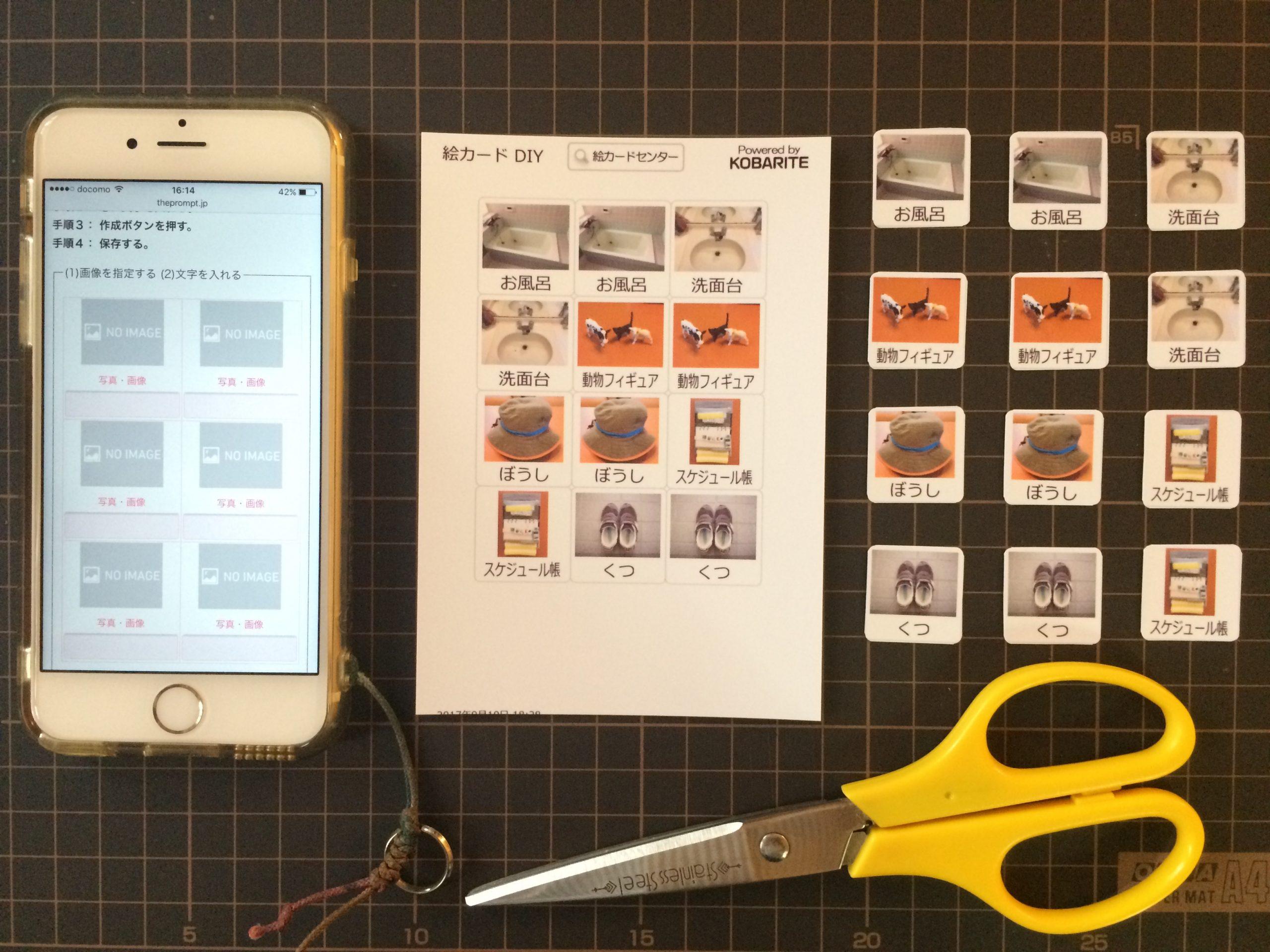 手元画像からミニ絵カードを作る