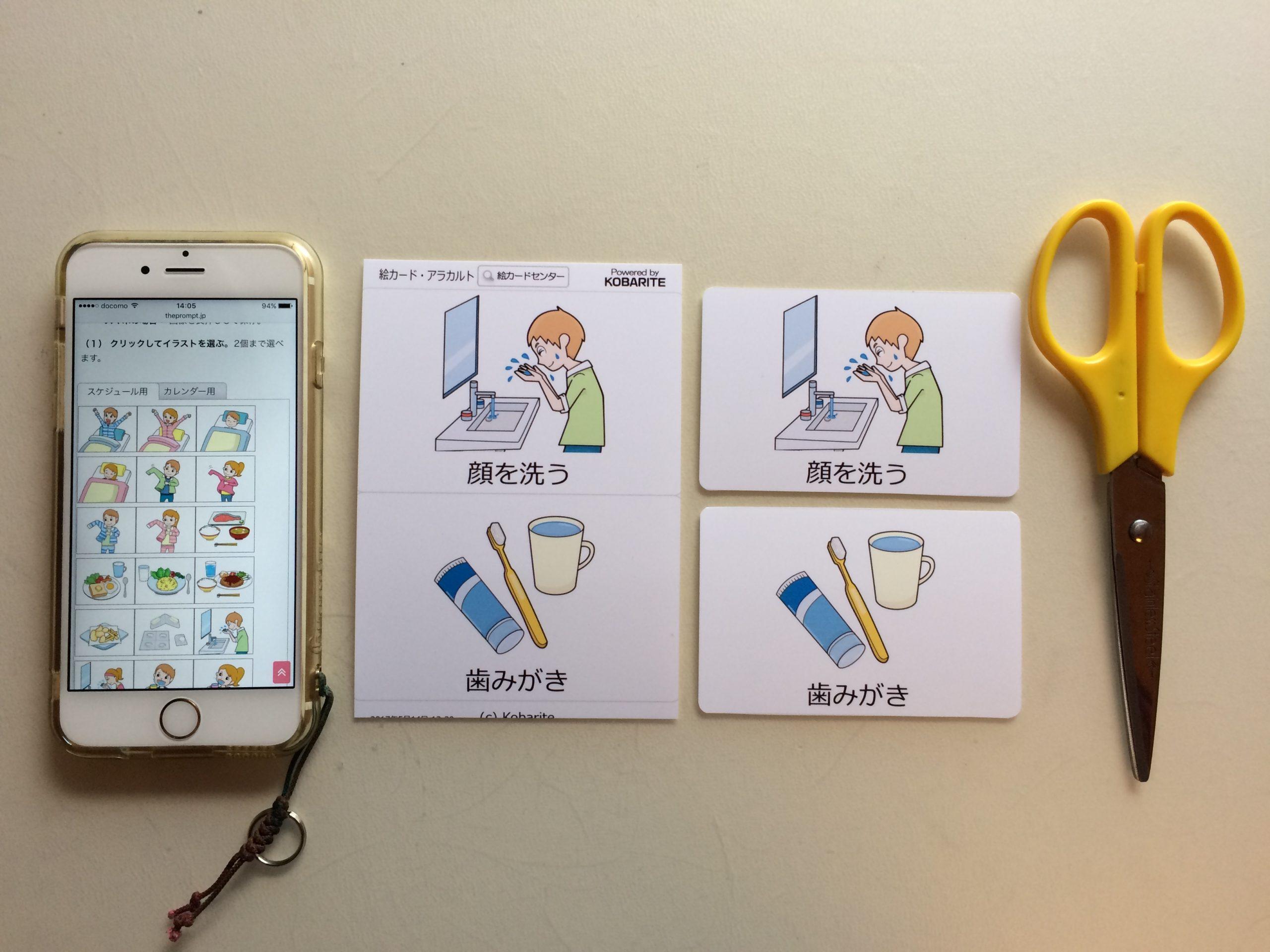 コバリテイラストからIDサイズ絵カードを作る