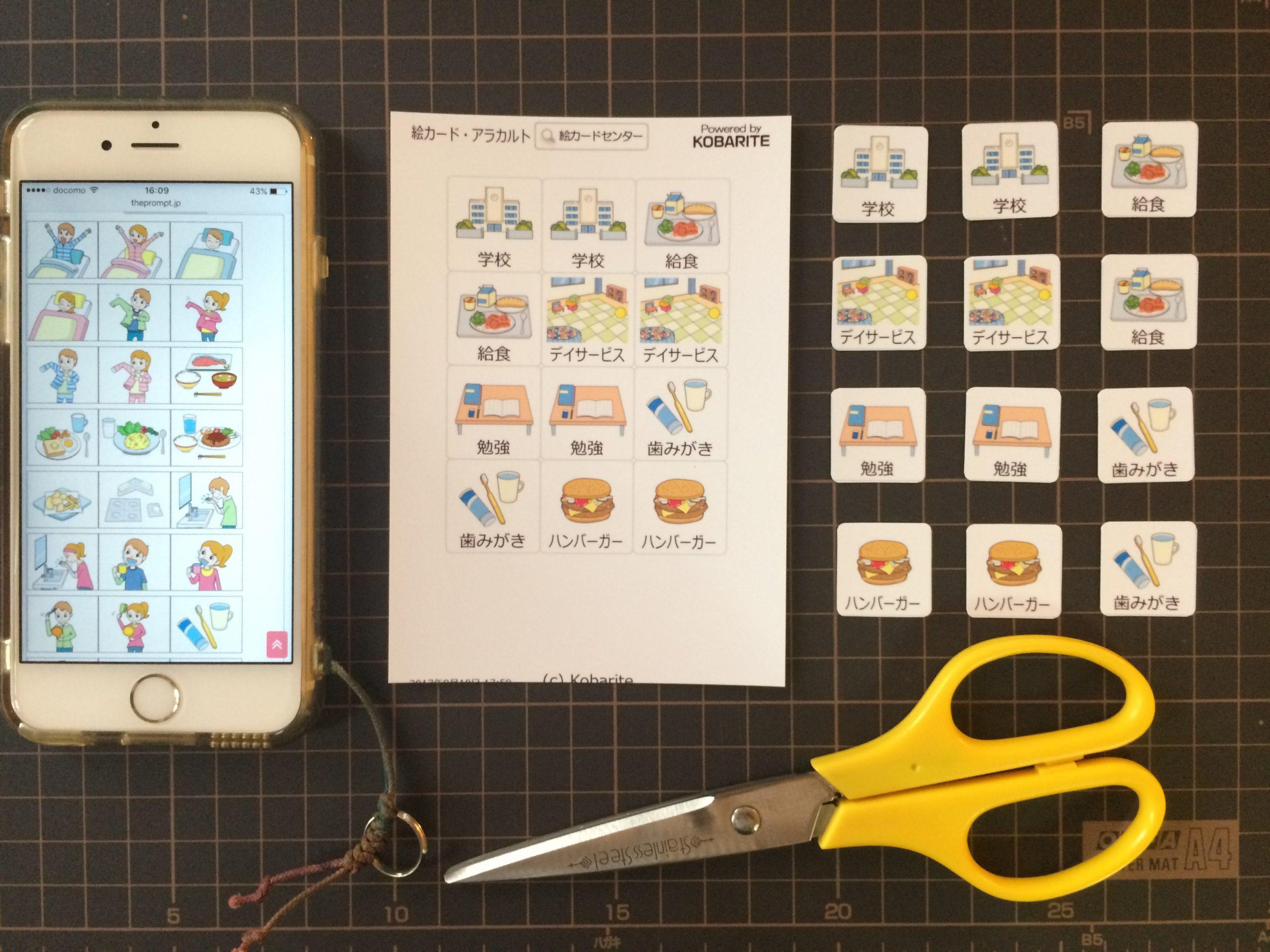 コバリテイラストでミニ絵カードを作る