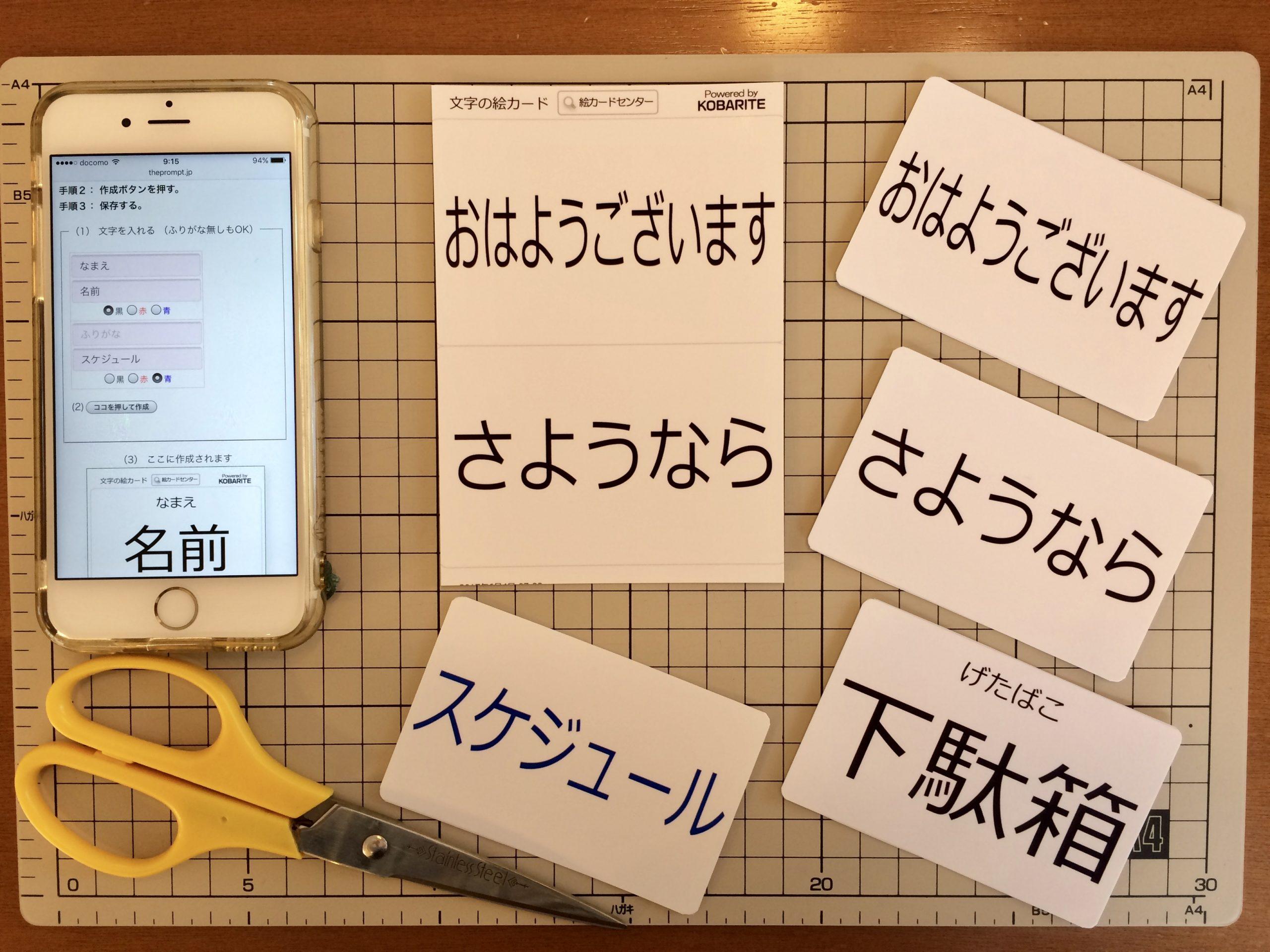 文字からIDサイズ絵カードを作る
