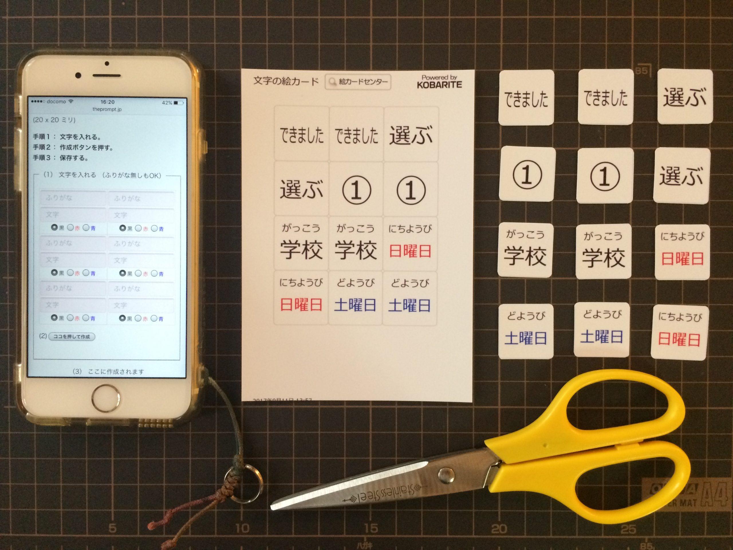 文字からミニ絵カードを作る