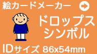 ドロップスシンボル IDサイズ