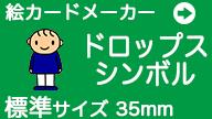 ドロップスシンボル 標準サイズ