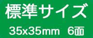 標準サイズ、35x35mm、6面
