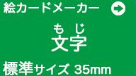 もじ文字 標準サイズ