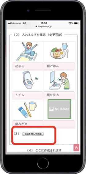 絵カードメーカー 作成ボタン