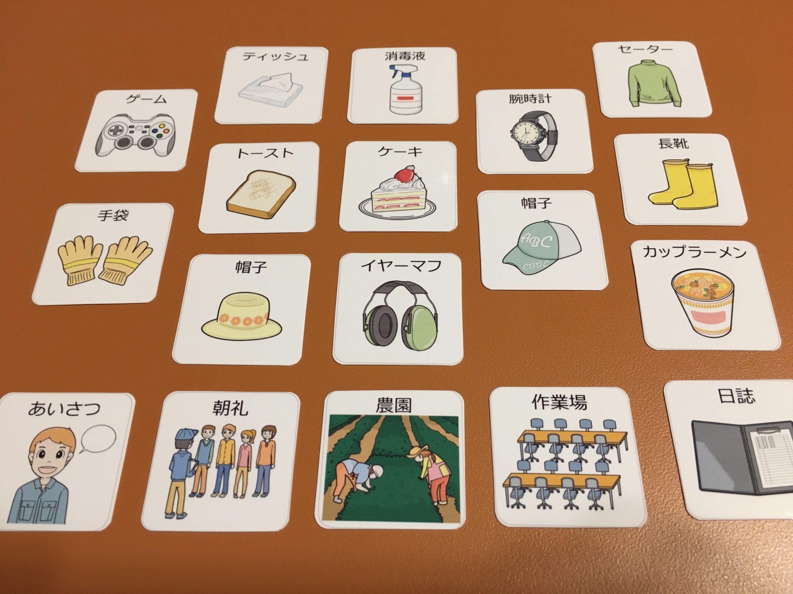 名詞の絵カード